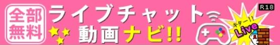 ライブチャット動画ナビ!